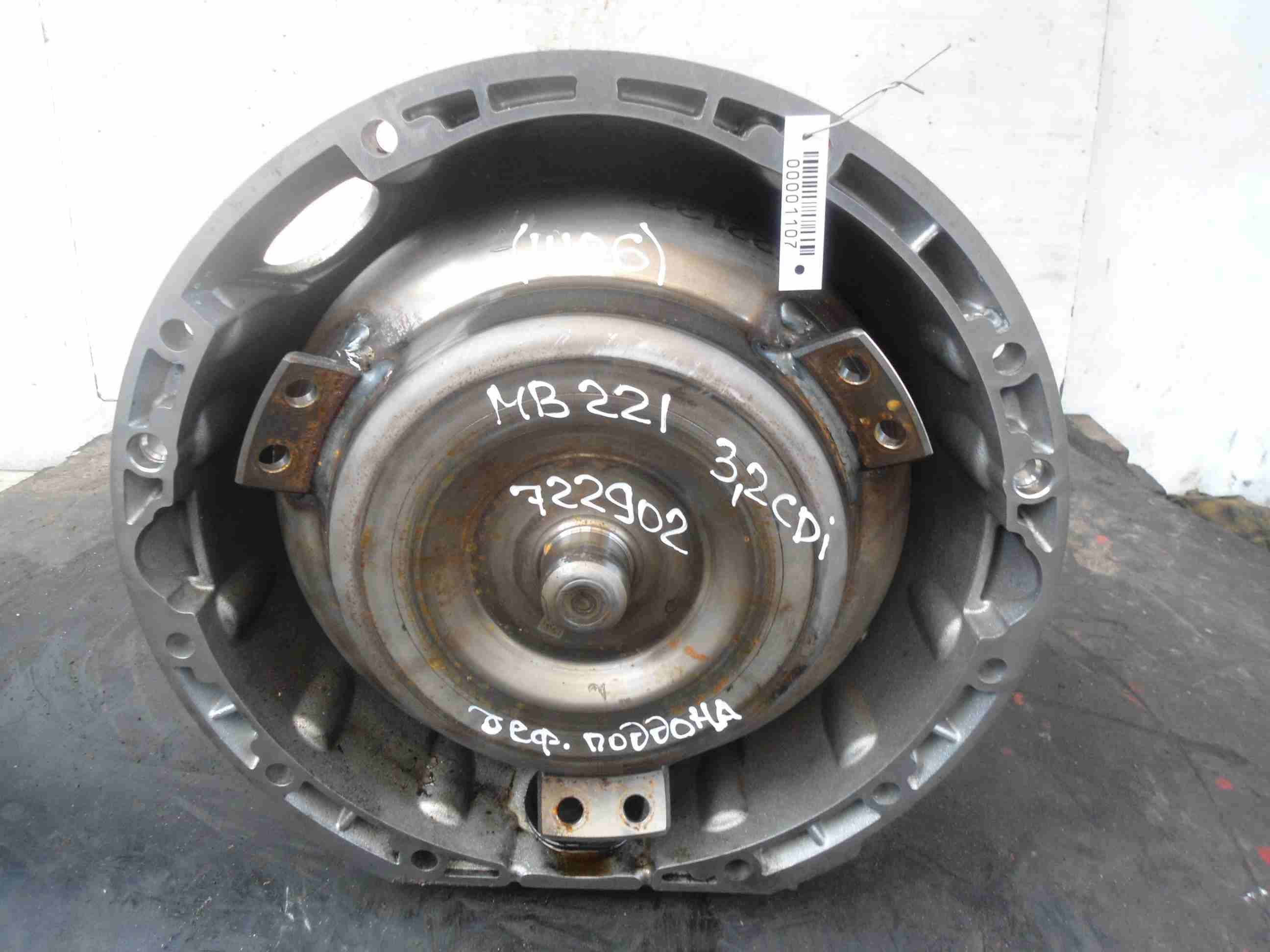 АКПП 722902 2212704430 Дефект корпуса Mercedes S-klasse (W221) 2005 - 2013 3.5CDI